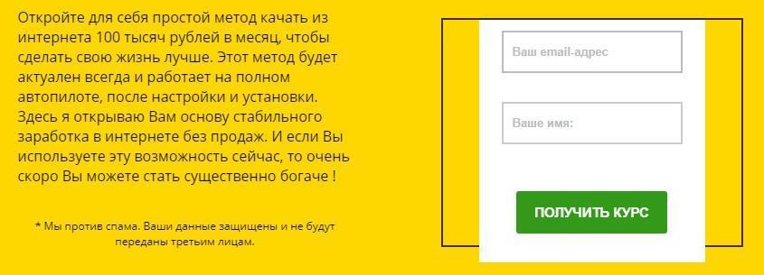Авторский видео-курс реального заработка в интернете 100000 рублей в месяц