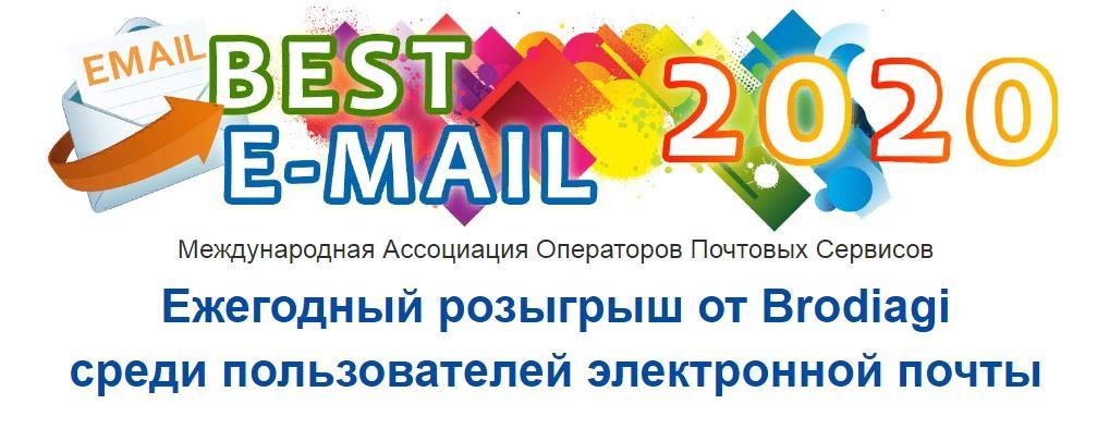 Best Email розыгрыш призов