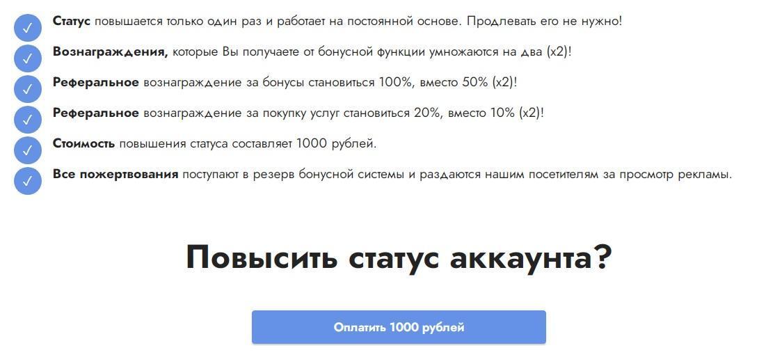Bonusik - повысить статус за 1000 рублей
