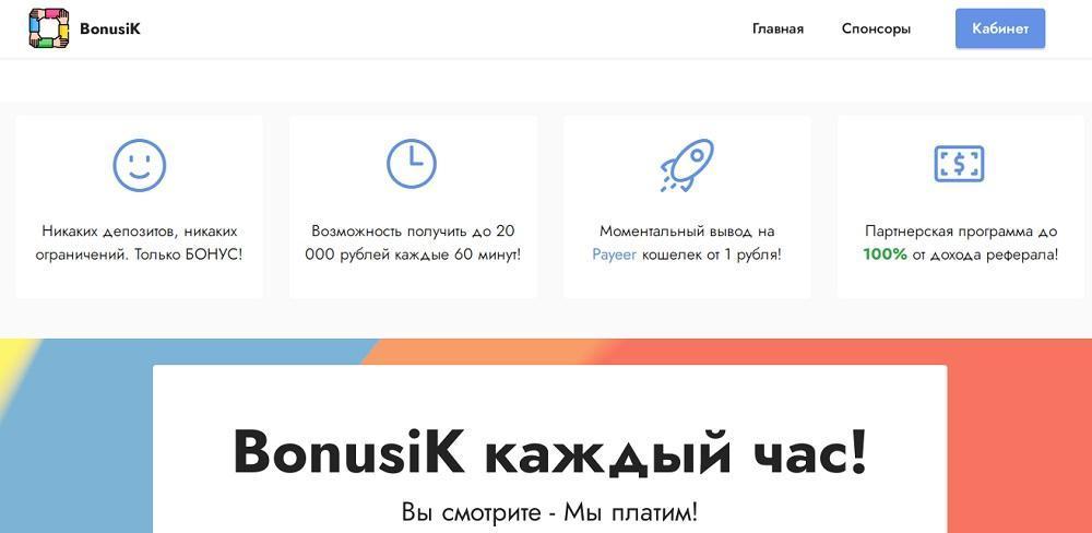 Bonusik - бонусы на Payeer каждый час