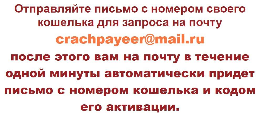 crachpayeer@mail.ru