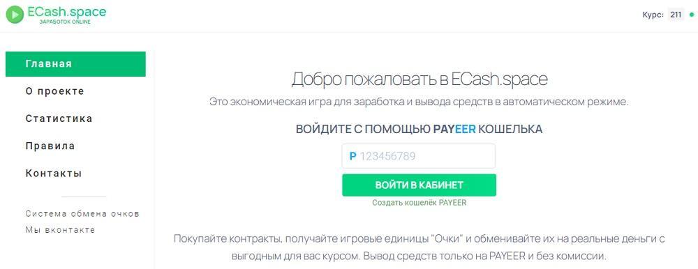 Ecash.space - новая уникальная экономическая игра или лохотрон?