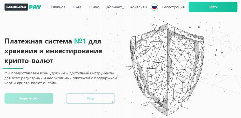 Georgiya Pay (georgiya-pay.it) - отзывы о липовом банке и платежной системе