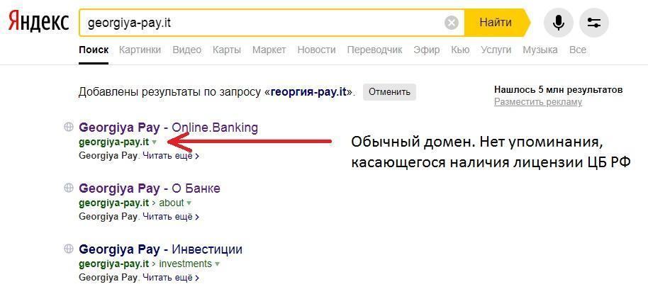 Georgiya Pay мошенники
