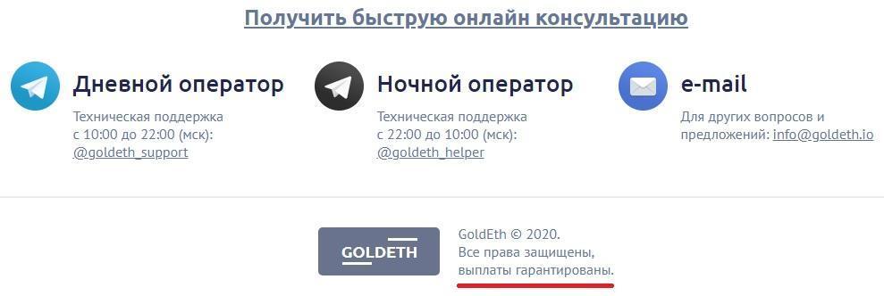 GoldEth выплаты гарантированы