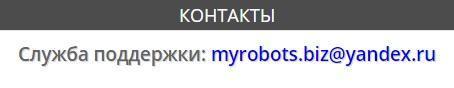 контакты MyRobots