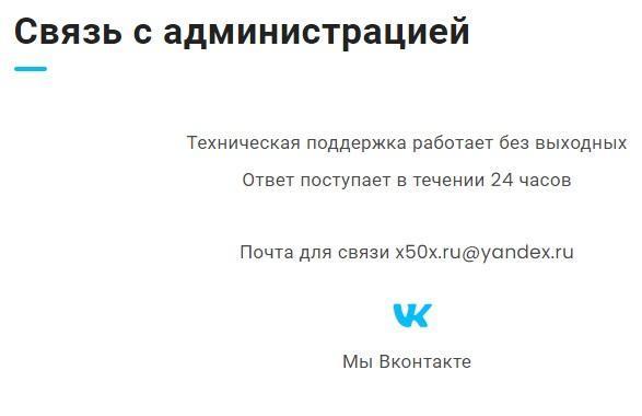 Контакты x50x.ru