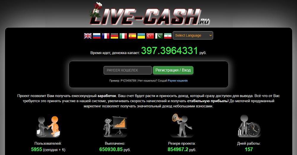 Live Cash (live-cash.ru) - прибыль каждую секунду или лохотрон