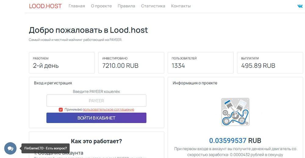 Lood.host - самый новый и честный майнинг работающий на Payeer или лохотрон