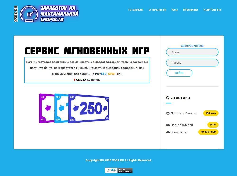 Майнинг реальных денег x50x.ru