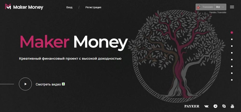 Maker Money лохотрон