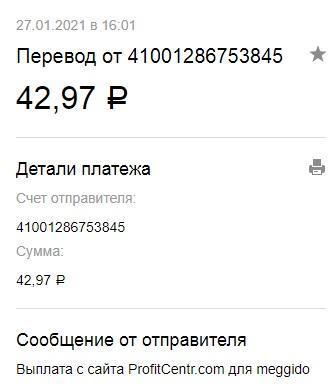 Мгновенная выплата от ProfitCentr на Payeer (скриншот выплаты)