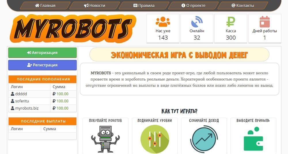 MyRobots игра с выводом денег или нет