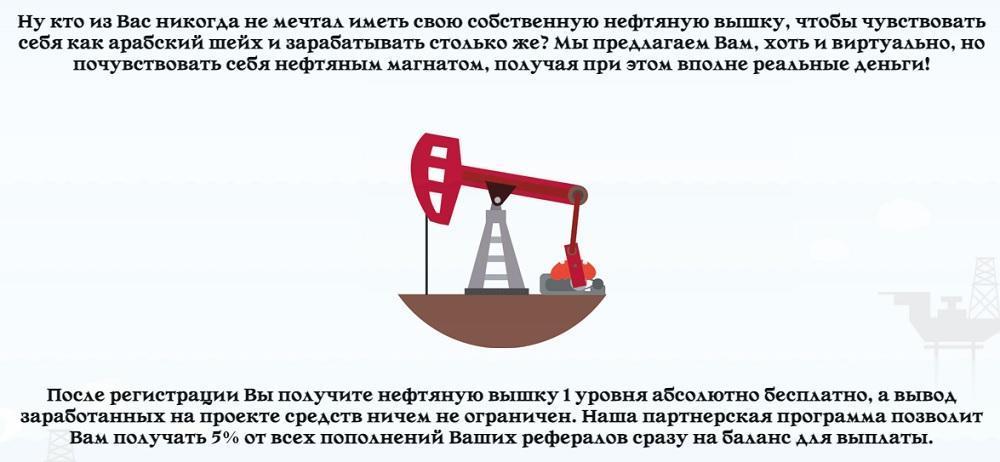 нефтяная вышка в подарок в игре Черное золото