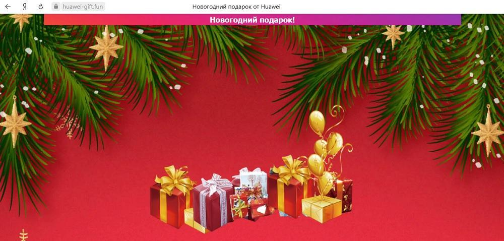 Новогодний подарок от Huawei huawei-gift.fun - отзывы