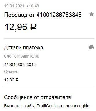 Очередная выплата на ЮMoney из букса ProfitCentr