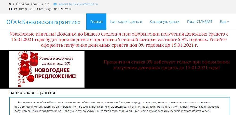 """ООО """"Банковская гарантия"""" (bankgarant-client.bizml.site) - отзывы"""