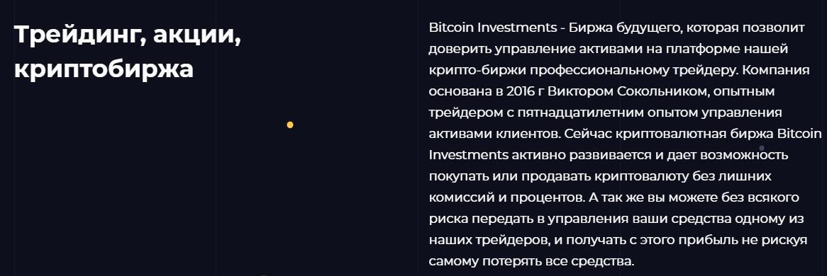 описание биржи Bitcoin Investments