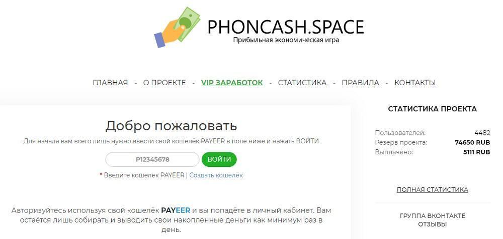 Phoncash.space - прибыльная экономическая игра или обман