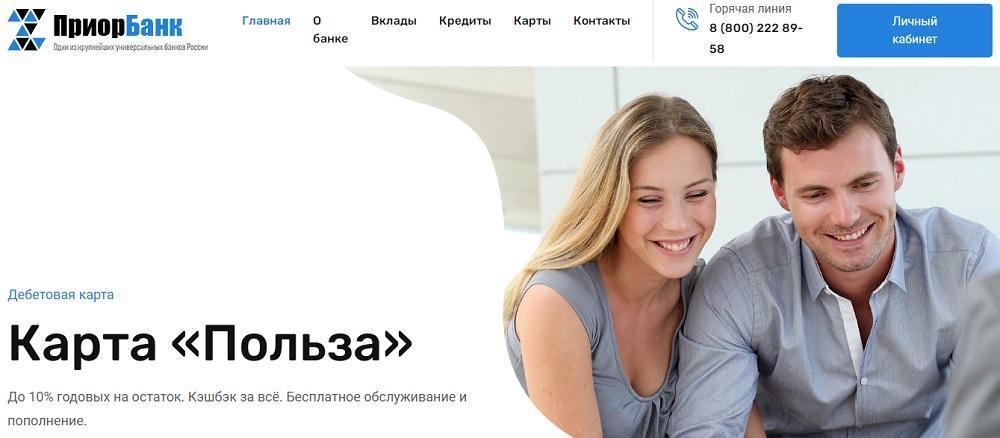 Приорбанк (priorbank.ru) - лохотрон, такого банка в России не существует