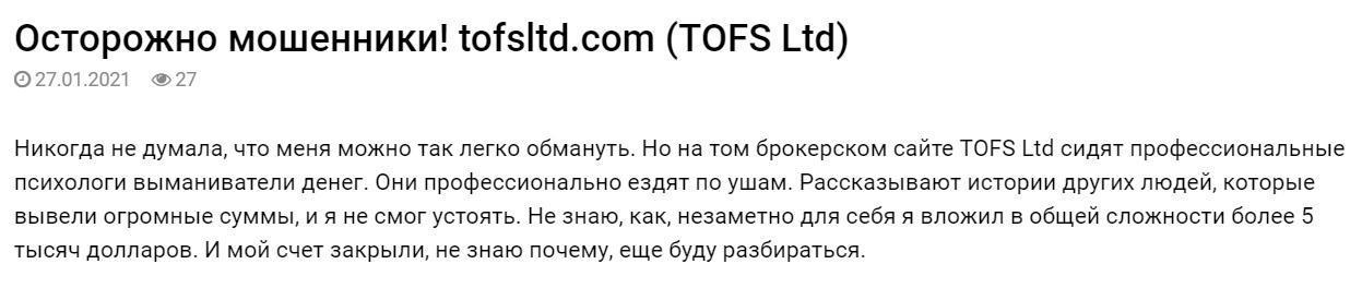 TOFS Ltd - отзыв о липовом брокере