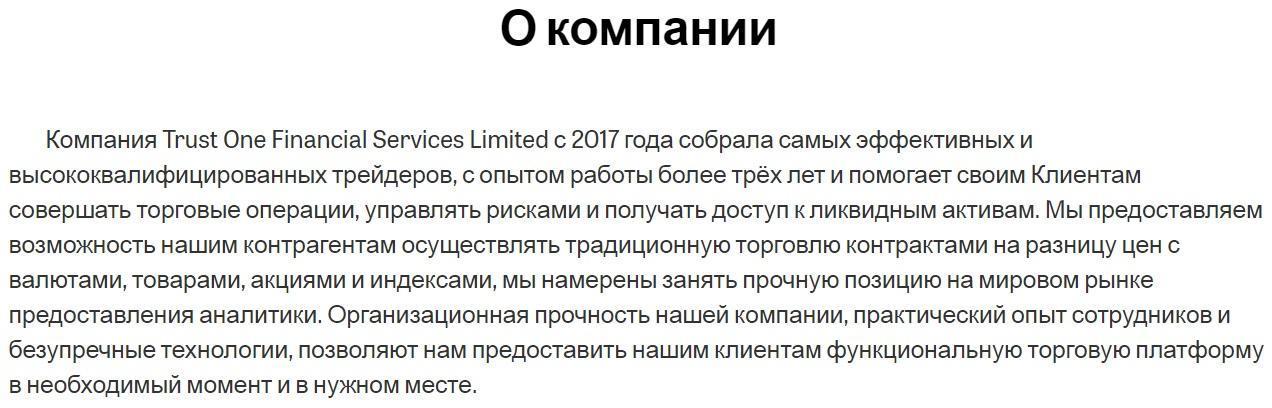 TOFS Ltd работает с 2017 года