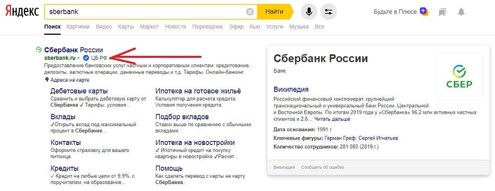 у Georgiya Pay нет лицензии от ЦБ РФ