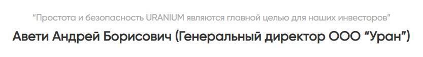 """Uranium Cash Авети Андрей Борисович (Генеральный директор ООО """"Уран"""")"""