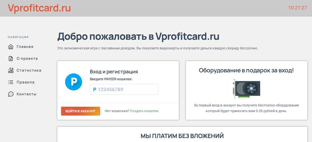 Vprofitcard