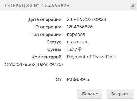Выплата от расширения TeaserFast на кошелек Payeer