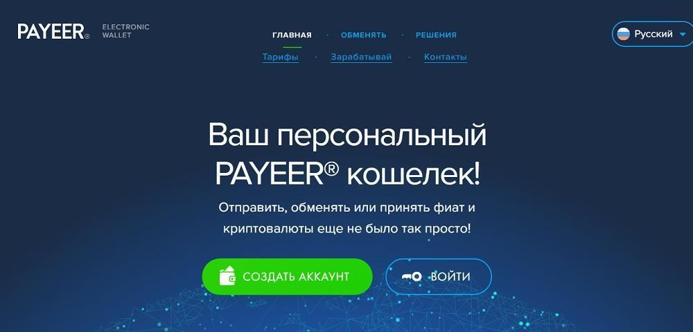 Что такое Payeer и почему стоит зарабатывать с этой платежкой