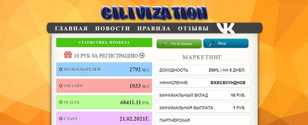 Cilivization (cilivization.space) - платформа для заработка или развод?