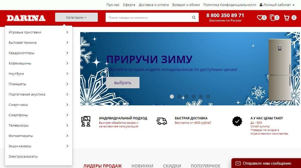 Darina (darina-store.ru) - реальный интернет-магазин или лохотрон? Какие отзывы?