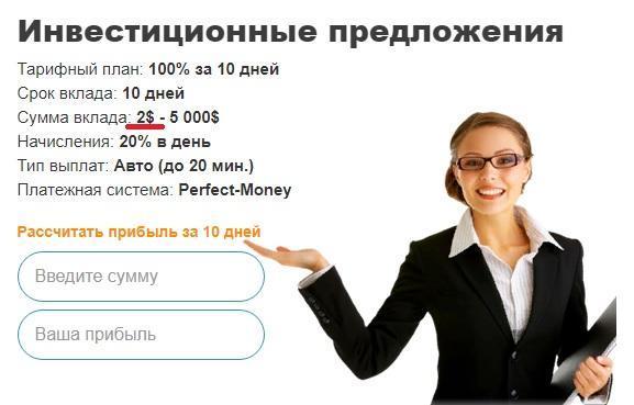Инвестиционное предложение от компании Stoman