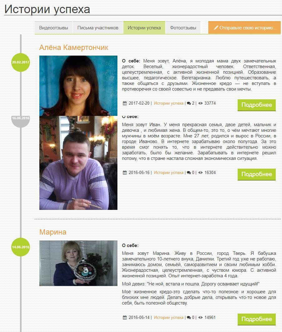 истории успеха на сайте проекта СуперКопилка