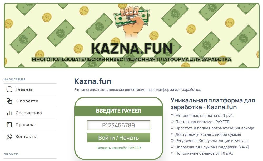 Kazna (kazna.fun) - инвестиционная платформа для заработка или развод?