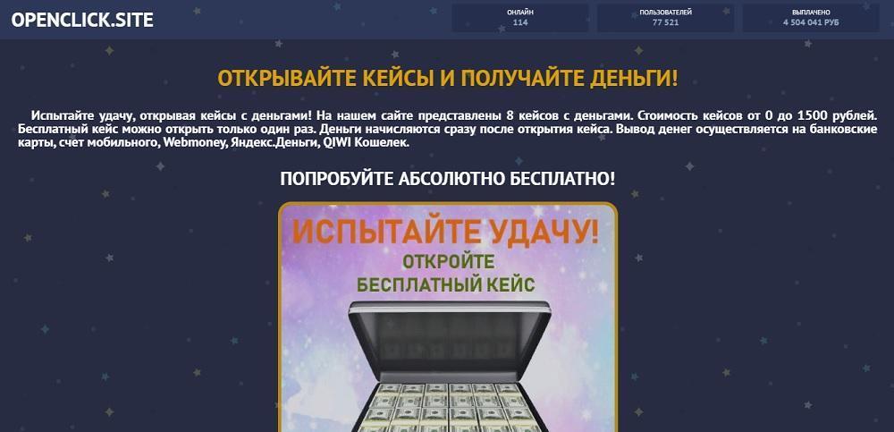 Кейсы с деньгами (openclick.site) - откройте кейс и получите деньги! [лохотрон]