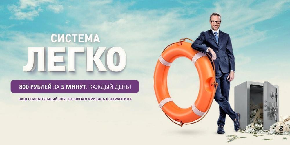 """Курс """"Легко"""" от Арсения Кравченко (legko.onetopcraft.ru) - 800 рублей за 5 минут или развод?"""