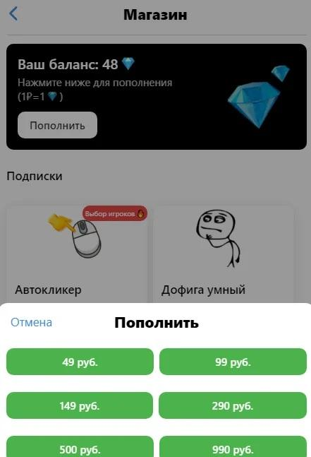 магазин Pay-apps