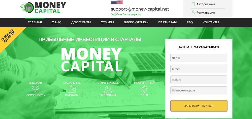 Money Capital (money-capital.net) - инвестиции в стартапы или развод?