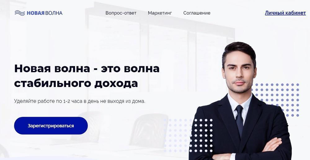 Новая волна (newvolna.ru) - система удаленного обучения маркетингу и заработку в интернете или развод? Какие отзывы?
