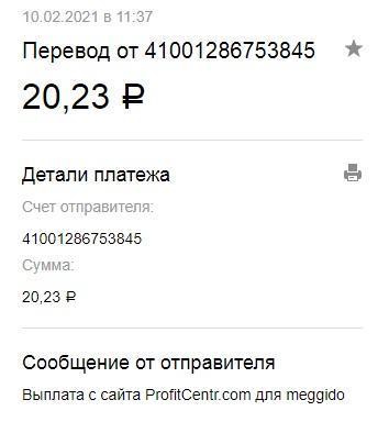 Очередная выплата на кошелек ЮMoney от букса ProfitCentr