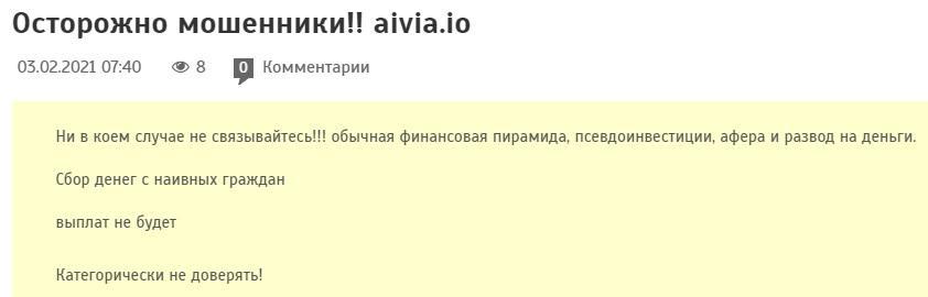 Отзыв об AIVIA