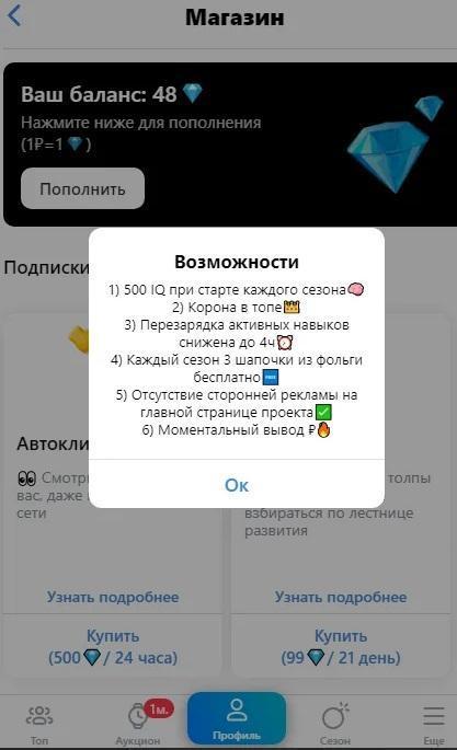 pay-apps.io просит купить подписку