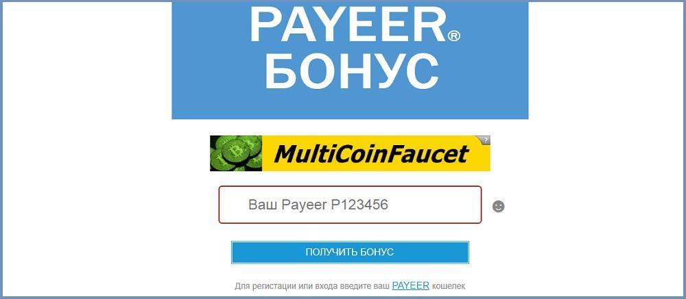 Payeer Бонус (id-bonus.ru) - бонусы от 1 до 2021 рубля [лохотрон]