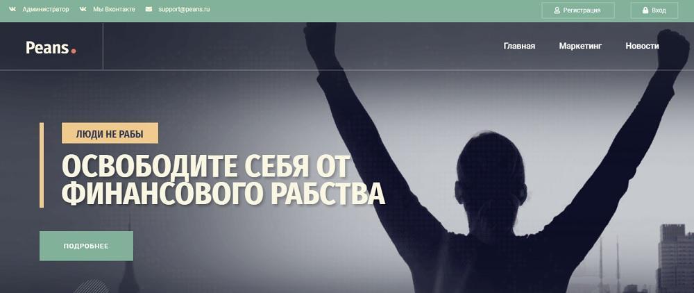 Peans (peans.ru) - матрица с гарантированным доходом или развод