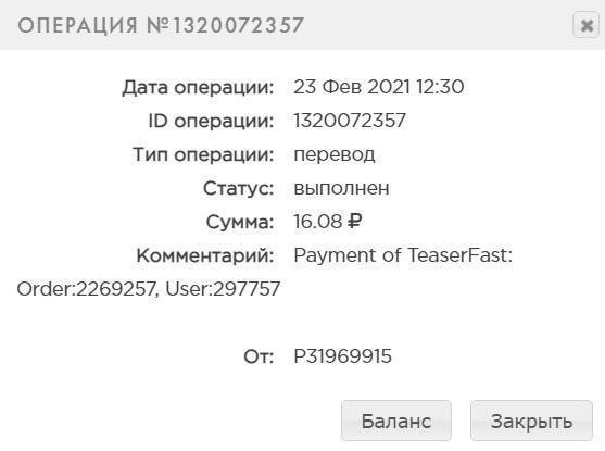 Получена очередная выплата от расширения TeaserFast на электронный кошелек Payeer