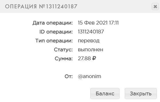 Получена выплата с сервиса RuCaptcha на электронный кошелек Payeer