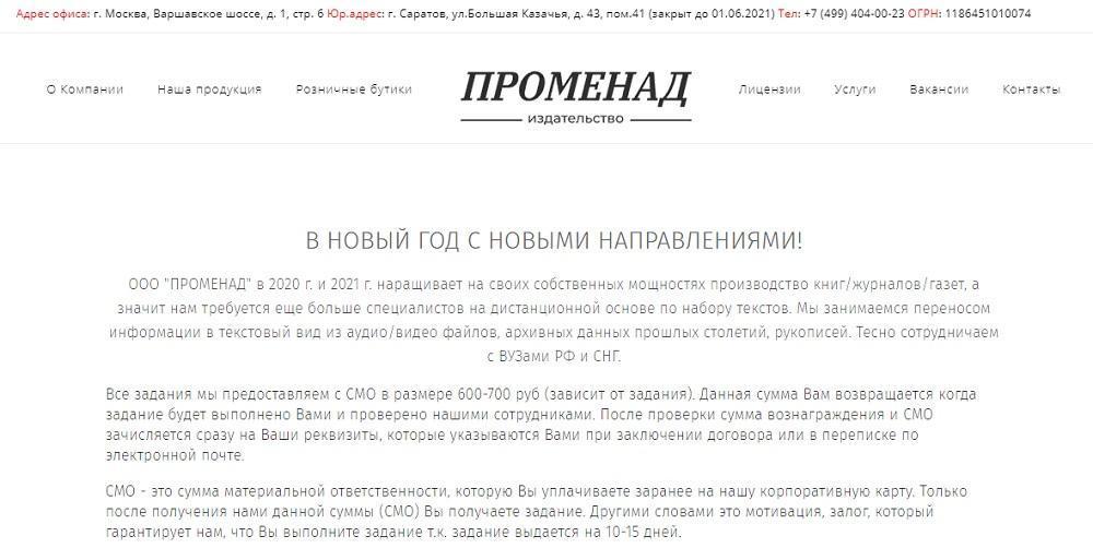 promenade-sar.info - работа наборщиком текста на дому или лохотрон?