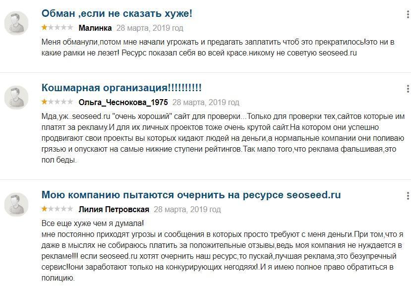seoseed.ru - негативные отзывы об этом сайте пишут мошенники